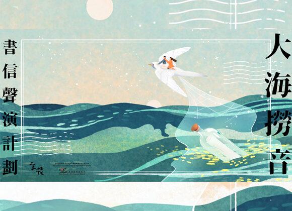 大海撈音—書信寫作及聲演計劃