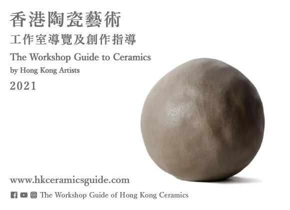 香港陶瓷藝術:工作室導覽及創作指導
