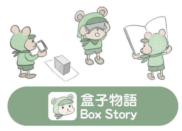 《劏房》— 電子故事繪本與虛擬實境及擴張實境互動應用程式