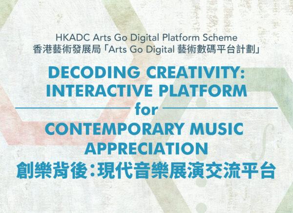 創樂背後:現代音樂展演交流平台