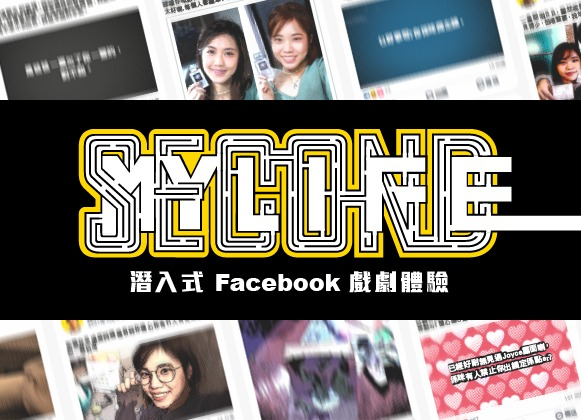 《My Second Life》— 潛入式 Facebook 戲劇體驗