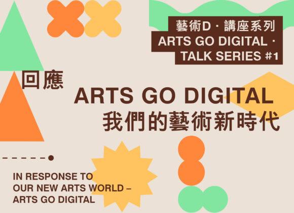 回應 Arts Go Digital 我們的藝術新時代