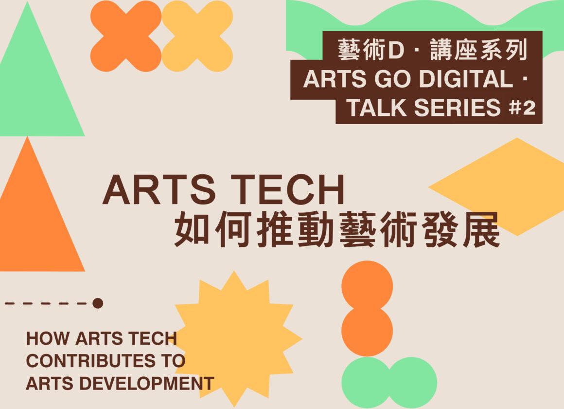How Arts Tech Contributes to Arts Development