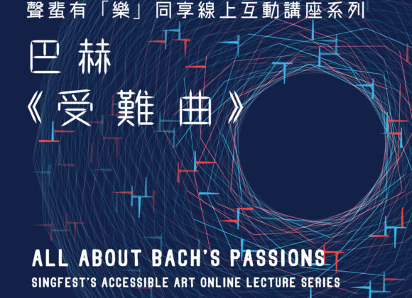 """""""All about Bach's Passions"""": SingFest's Accessible Art Online Lecture Series"""