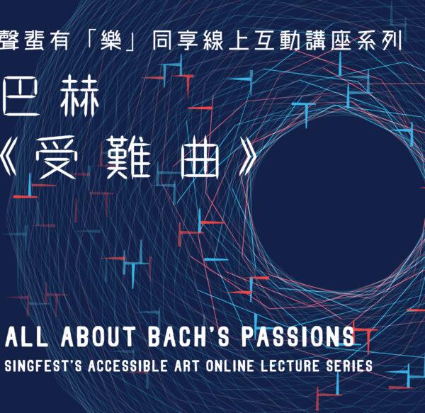 聲蜚有「樂」同享線上互動講座系列:巴赫《受難曲》