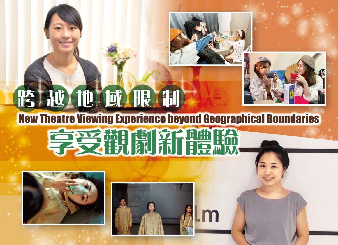 系列訪問【5】跨越地域限制   享受觀劇新體驗