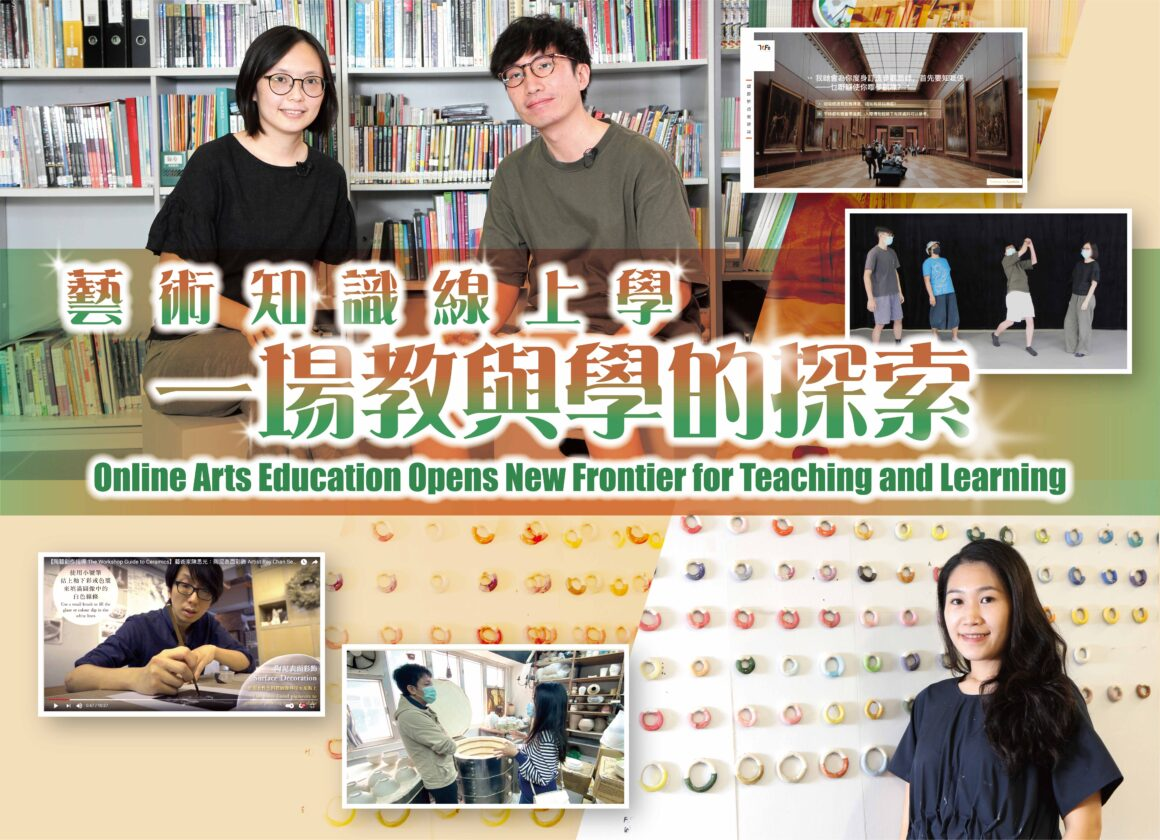 Interview Series【4】Online Arts Education Opens New Frontier for Teaching and Learning