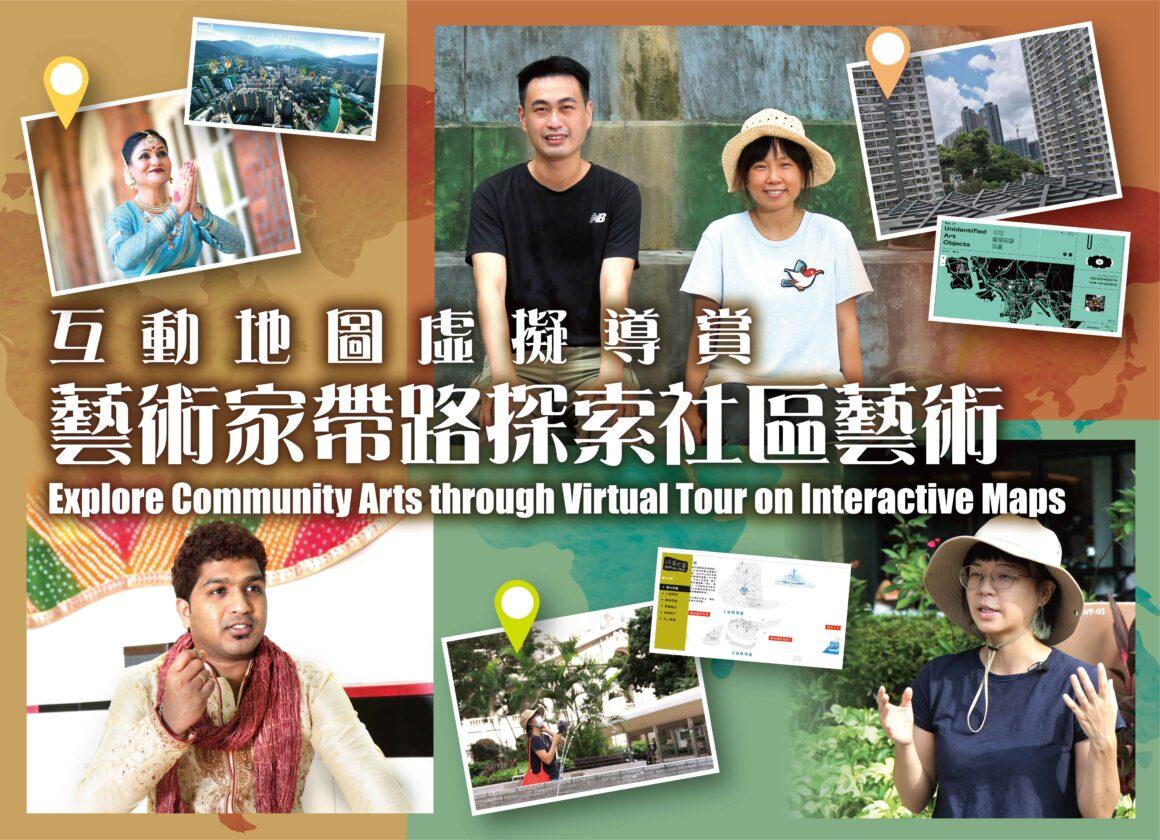 系列訪問【6】互動地圖虛擬導賞   藝術家帶路探索社區藝術