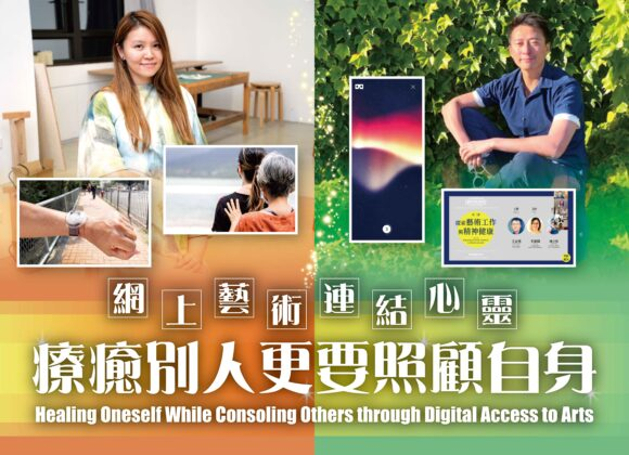Interview Series【7】Healing Oneself While Consoling Others through Digital Access to Arts